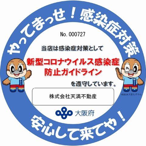 大阪府コロナ感染防止宣言ステッカーの画像
